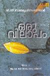 Thumbnail image of Book ഒരു വിലാപം