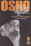 Thumbnail image of Book Osho Rajaneesh Anubhavam Aneswanam