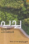 Thumbnail image of Book പച്ച പ്രകൃതി പാഠങ്ങള്