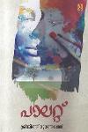 Thumbnail image of Book Palett
