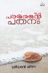 Thumbnail image of Book പാമരന്റെ പതനം