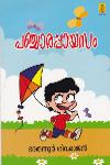 Thumbnail image of Book പഞ്ചാരപ്പായസ്സം