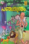 Thumbnail image of Book Panchatantram - Rasakaramaya Gunapatakathakal
