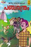 Thumbnail image of Book പഞ്ചതന്ത്രം - അറിവു നല്കുന്ന കഥകള്