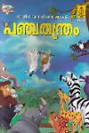 Thumbnail image of Book Panchathantram - Nanmayilekku Nayikkunna Kathakal