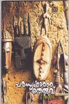 Thumbnail image of Book Parasyakkaran Theruvu