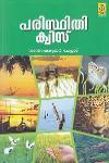 Thumbnail image of Book പരിസ്ഥിതി ക്വിസ്