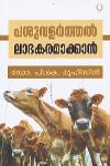 Thumbnail image of Book പശു വളര്ത്തല് ലാഭകരമാക്കാന്