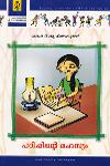 Thumbnail image of Book പഠിപ്പിന്റെ രഹസ്യം