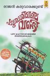 Thumbnail image of Book പാട്ടുരാശിയിലെ വണ്ടി