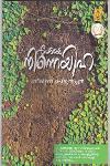 Thumbnail image of Book പേരായ നിന്നെയിഹ