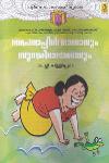 Pinapple Rajavum Sundari Malaghayum