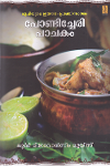 Thumbnail image of Book Pondichri Pachakam