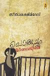 Thumbnail image of Book പൊങ്ങച്ചം മായാവതിയമ്മ