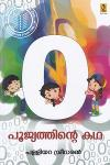 Thumbnail image of Book Poojyathinte Katha