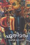 Thumbnail image of Book Poothimaram