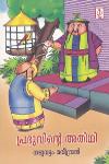 Thumbnail image of Book പ്രഭുവിന്റെ അതിഥി