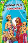 Thumbnail image of Book പ്രചോദപരമായ ജാതകകഥകള്