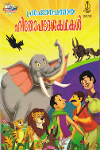 Thumbnail image of Book പ്രചോദനപരമായ ഹിതോപദേശകഥകള്