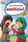 Thumbnail image of Book പ്രചോദനപരമായ ബൈബിള് കഥകള്
