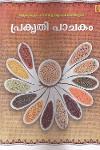 Thumbnail image of Book Prakruthi Pachakam