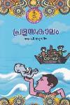 Thumbnail image of Book പ്രളയകാലം
