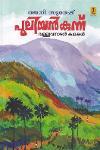 Thumbnail image of Book പുലിയന്കുന്ന്