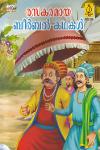 Thumbnail image of Book Rasakaramaaya Beerbal Kathakal