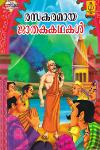 Thumbnail image of Book രസകരമായ ജാതകകഥകള്