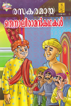 Thumbnail image of Book രസകരമായ തെനാലി രാമന് കഥകള്