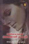 Thumbnail image of Book Rathisandramaya Dekamaran Kathakal