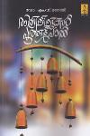 Thumbnail image of Book രാത്രിലില്ലികള് പൂത്തപോല്