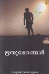 Thumbnail image of Book Ridhubedangal