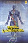 Thumbnail image of Book രോഗം പ്രതിരോധം