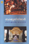 Thumbnail image of Book സാമൂതിരിമാര്