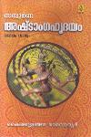 Thumbnail image of Book Sampoorna Ashtangahridayam - Vol 2