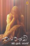 Thumbnail image of Book ശാപരശ്മി