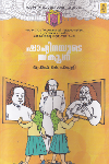 Thumbnail image of Book Shahinayude Schoool
