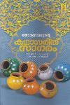 Thumbnail image of Book Somadevabhattas Kathasarithsagaram