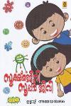 Thumbnail image of Book സൂക്ഷ്മജീവി സൂപ്പര് ജീവി