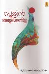Thumbnail image of Book Sooryan Asthamikkunnilla