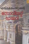 Thumbnail image of Book Soviate Diary - Part II -