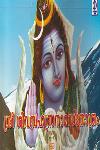 Thumbnail image of Book ശ്രീ ശിവസഹസ്രനാമസ്തോത്രം