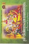 Thumbnail image of Book ശ്രീ വിഷ്ണു സഹസ്രനാമസ്തോത്രം