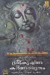 Thumbnail image of Book Sreekrishna Karnamritham