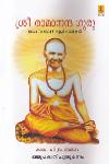 Thumbnail image of Book Sreeramananda Guru Mankara Swamikal Mannur Swamikal