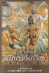 Thumbnail image of Book Srimad Bhagavad Githa