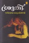 Thumbnail image of Book ശ്രുതി