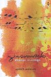 Thumbnail image of Book Sundharaganangal