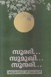 Thumbnail image of Book സുരഭി സുമുഖി സുന്ദരി
